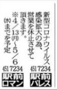 【福岡・映画館】駅前ロマン・パレス5月6日まで営業自粛へ
